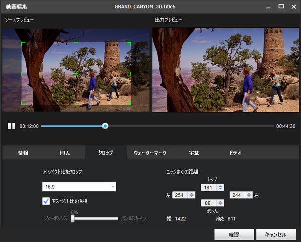 Sothink Blu-rayリッピングで動画を編集