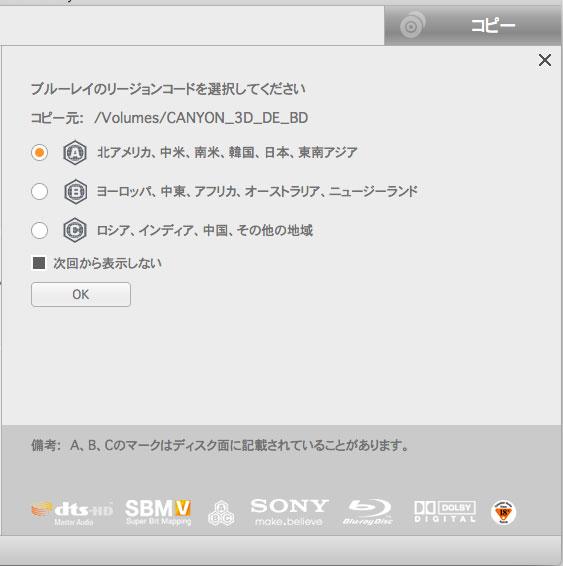 Macでリージョンコードを選択