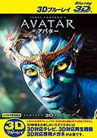 3Dブルーレイ映画Avatar
