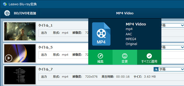DVD変換・DVDリッピングの出力形式を変更