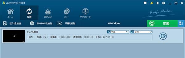 サンプル動画をMP4に変換
