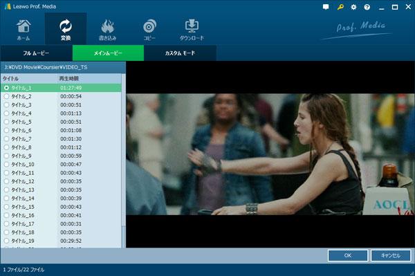 DVDをMP4動画に変換する
