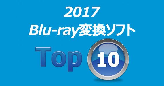 2017 ブルーレイ変換ソフトベスト10