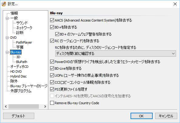 DVDFab Passkey forブルーレイのBD保護解除設定