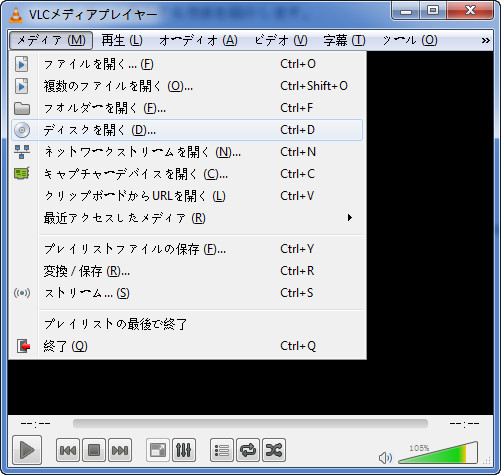 VLC ディスクを開く
