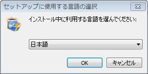 日本語を選択