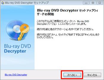 Blu-ray DVD Decrypter セットアップ 画面