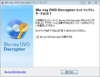 Blu-ray DVD Decrypterのインストールの完了