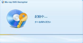 Blu-ray DVD Decrypterの起動中