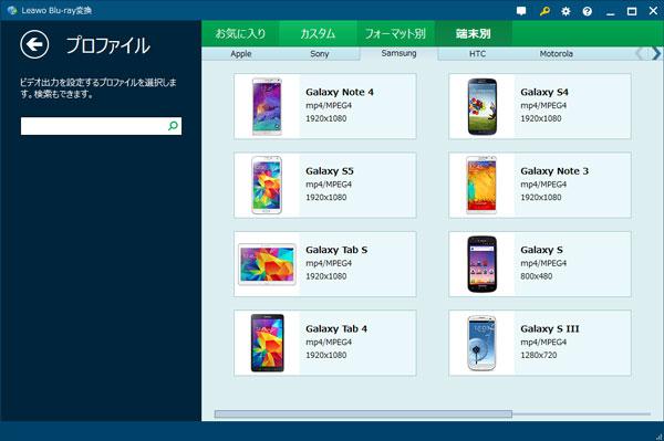 ブルーレイとDVDをSamsung Galaxy S8動画に変換
