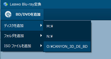 Leawo Blu-ray変換にブルーレイを追加