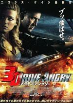 ドライブ・アングリー(Drive Angry)