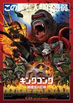 キングコング: 髑髏島の巨神(Kong:Skull Island)