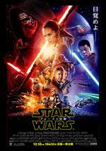 スター・ウォーズ/フォースの覚醒(Star Wars: The Force Awakens)