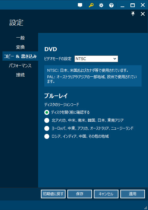 Blu-rayコピーの環境設定