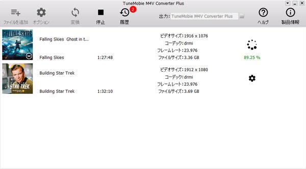 iTunes M4V動画を変換中、DRMを解除中