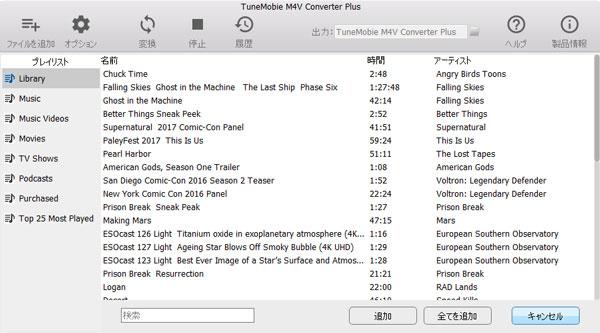 M4V Converter Plusを起動、iTunes M4Vライブラリを読み込む