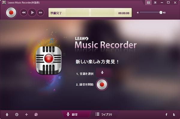 Leawo Music Recorderインターフェース
