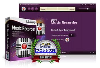 Leawo Music Recorder:PCで流れる音声を録音