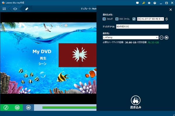 iTunes M4Vから変換したMP4動画をブルーレイディスクに書き込む