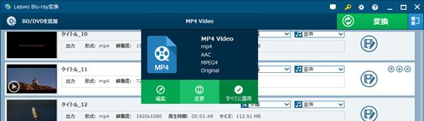 Leawo Blu-ray変換の出力形式を変更