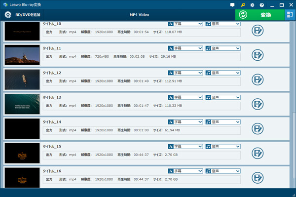Leawo Blu-ray変換フルムービーモード
