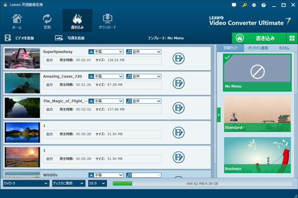 Leawo究極動画変換でBDとDVDを作成