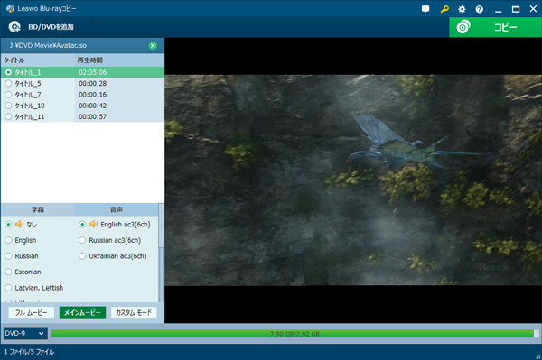 Leawo Blu-rayコピーのDVDコピー機能