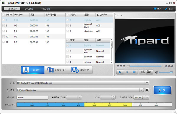 Tipard DVDクローン