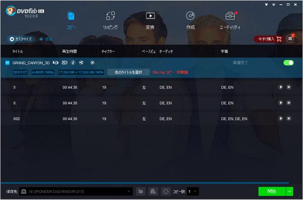 DVDFab Blu-rayコピーのカスタマイズモード