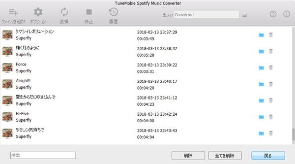 Spotifyダウンロード履歴