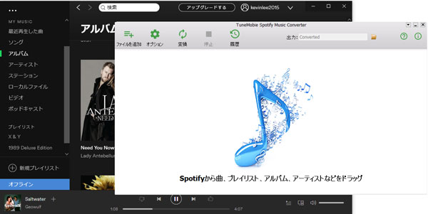 Spotifyから音楽をSpotify Music Converterにドラッグ&ドロップ
