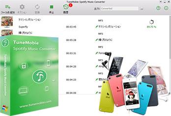 Spotify Music Converter:Spotify音楽をMP3、M4A、WAVとFLACとして保存