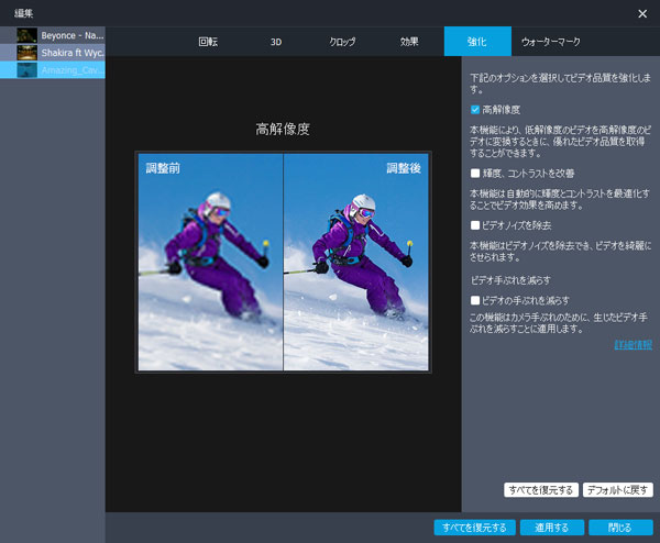Aiseesoft動画変換究極の画質強化機能