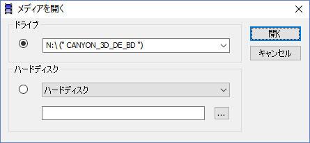 ブルーレイをXMedia ReCodeに追加