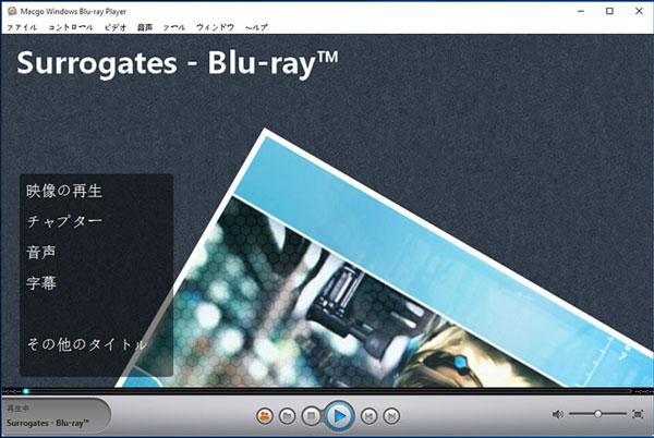 Macgo Blu-rayプレーヤー