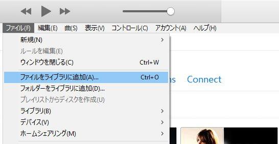 曲をiTunesライブラリに追加