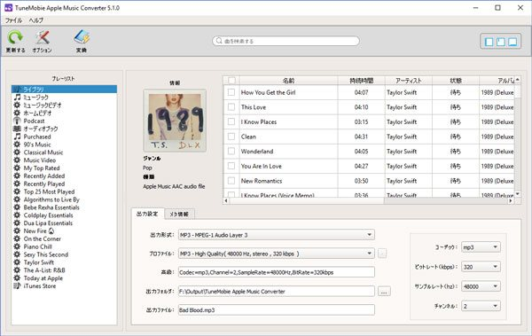 Apple Music Converterのインターフェース