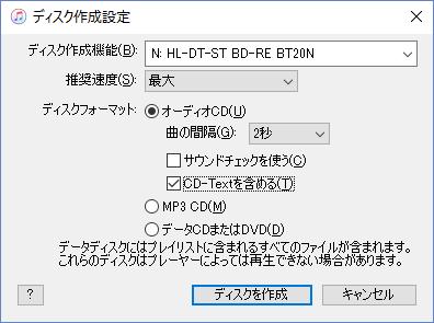 iTunesディスク作成設定