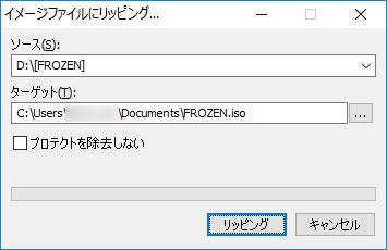 PasskeyでDVDをISOにコピー