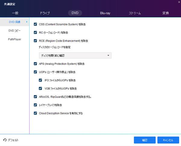 DVDFab DVDコピーの出力の詳細設定
