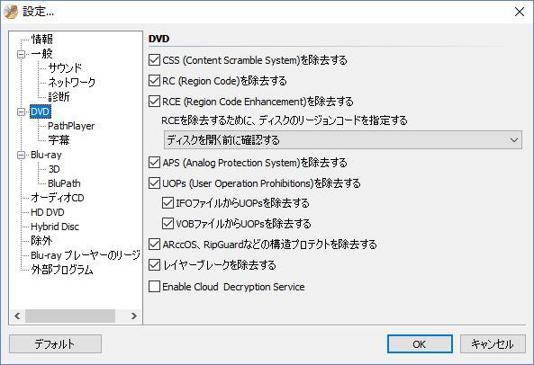 DVDFab Passkeyで処理可能のDVDコピーガード