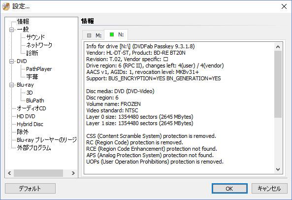 PasskeyでDVDコピーガードを除去