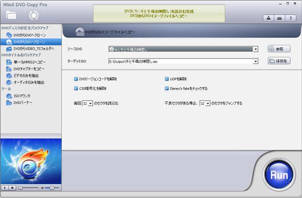 WinX DVD Copy Proのフルディスクのバックアップ
