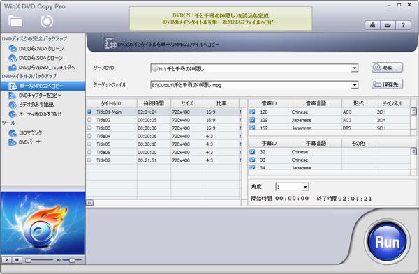 WinX DVD Copy Proのタイトルのコピー機能
