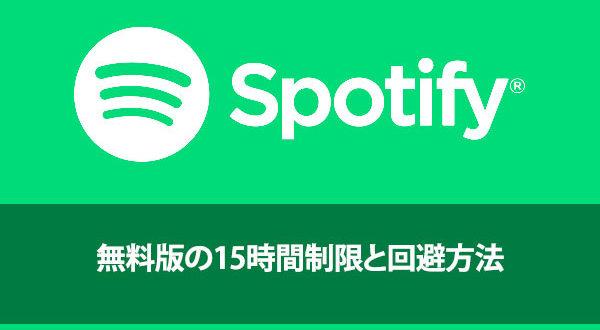 Spotify無料版の15時間制限の回避方法