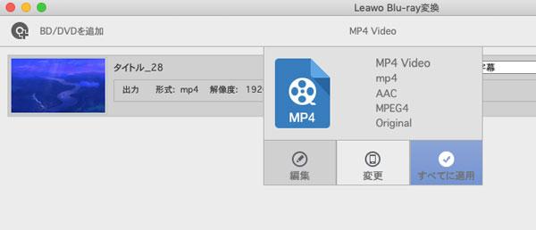 Macで出力形式を選択