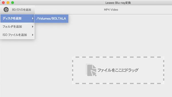 Leawo Blu-ray変換 for Macにブルーレイを追加