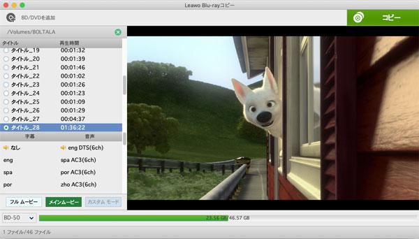 Leawo Blu-rayコピー for Macのコピーモードを選択