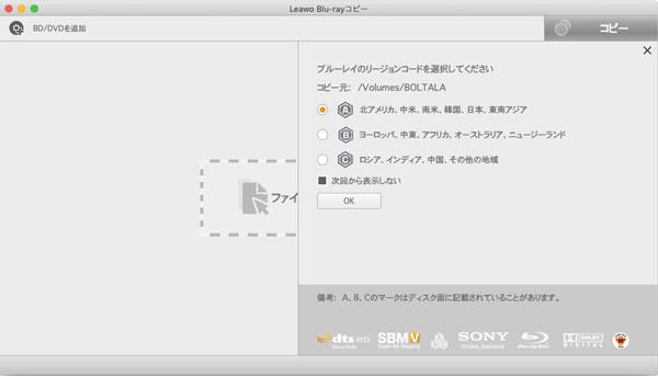 MacでBlu-rayリージョンコードを選択